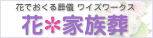 花でおくる葬儀 花家族葬 by ワイズワークス